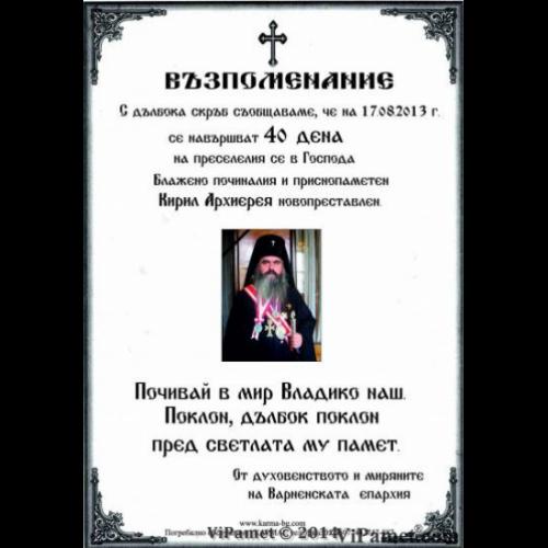 Kiril-550x550