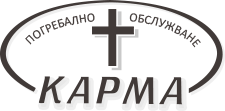 Погребална агенция КАРМА гр. Варна